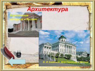 Архитектура В. И. Баженов. Дом Пашкова в Москве Виртуальная экскурсия в Кусково