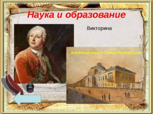 Наука и образование Академия наук в Санкт-Петербурге Викторина