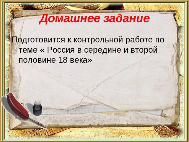 Домашнее задание Подготовится к контрольной работе по теме « Россия в середин...