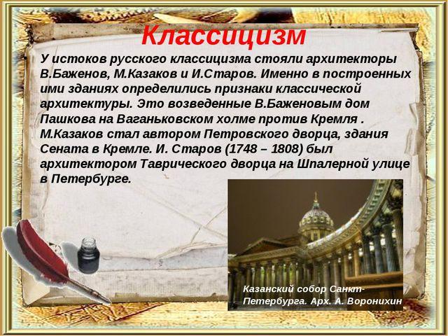Классицизм У истоков русского классицизма стояли архитекторы В.Баженов, М.Каз...