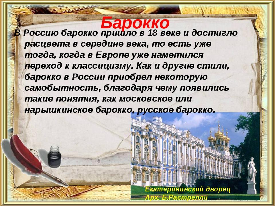 Барокко Екатерининский дворец Арх. Б.Растрелли В Россию барокко пришло в 18 в...