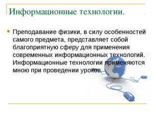 Информационные технологии. Преподавание физики, в силу особенностей самого пр
