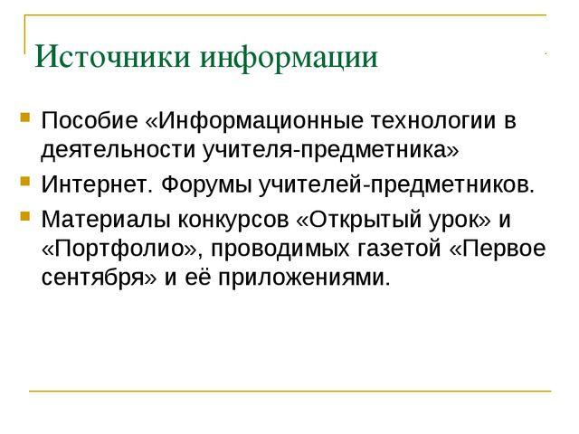 Источники информации Пособие «Информационные технологии в деятельности учител...