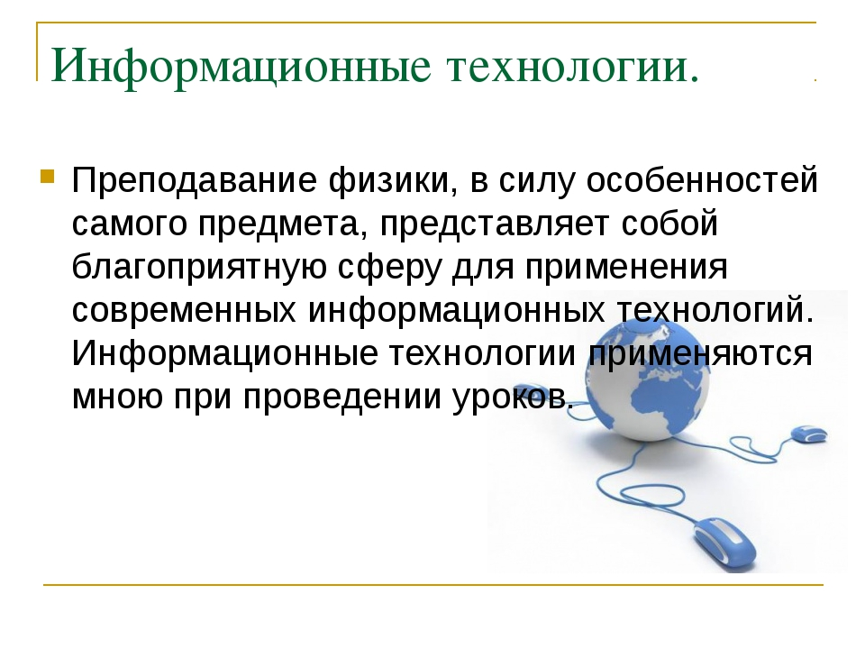 Информационные технологии. Преподавание физики, в силу особенностей самого пр...