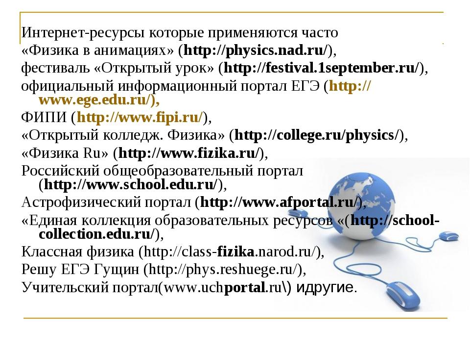 Интернет-ресурсы которые применяются часто «Физика в анимациях» (http://physi...