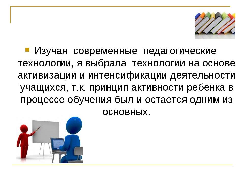 Изучая современные педагогические технологии, я выбрала технологии на основе...