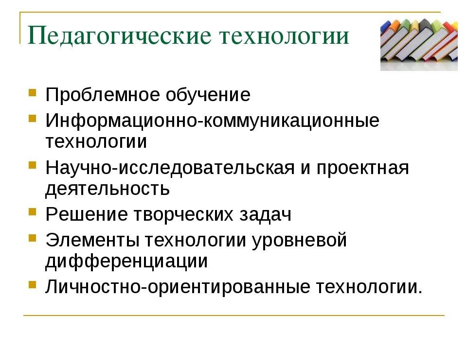 Педагогические технологии Проблемное обучение Информационно-коммуникационные...