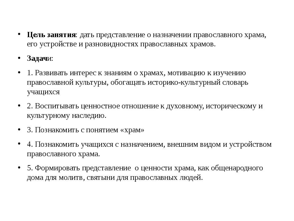 Цель занятия: дать представление о назначении православного храма, его устро...