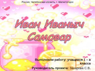 Выполнили работу: учащиеся 1 – а класса Руководитель проекта: Захарова С.В. Р
