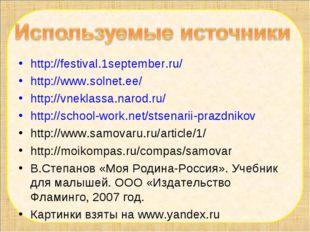 http://festival.1september.ru/ http://www.solnet.ee/ http://vneklassa.narod.