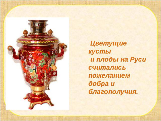 Цветущие кусты и плоды на Руси считались пожеланием добра и благополучия.