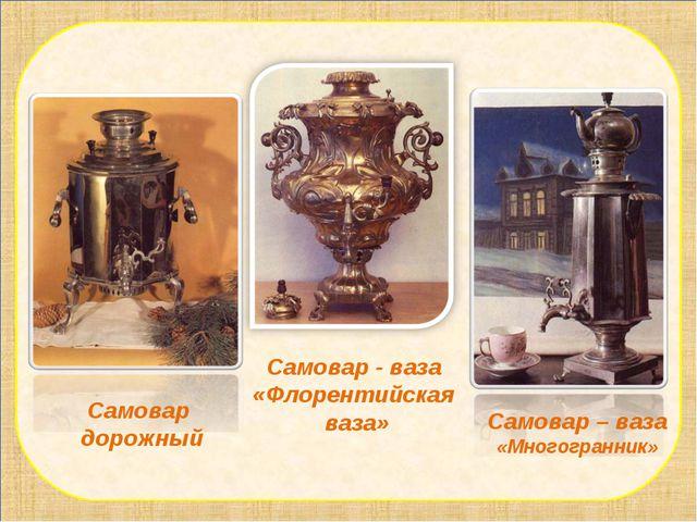 Самовар - ваза «Флорентийская ваза» Самовар дорожный Самовар – ваза «Многогр...
