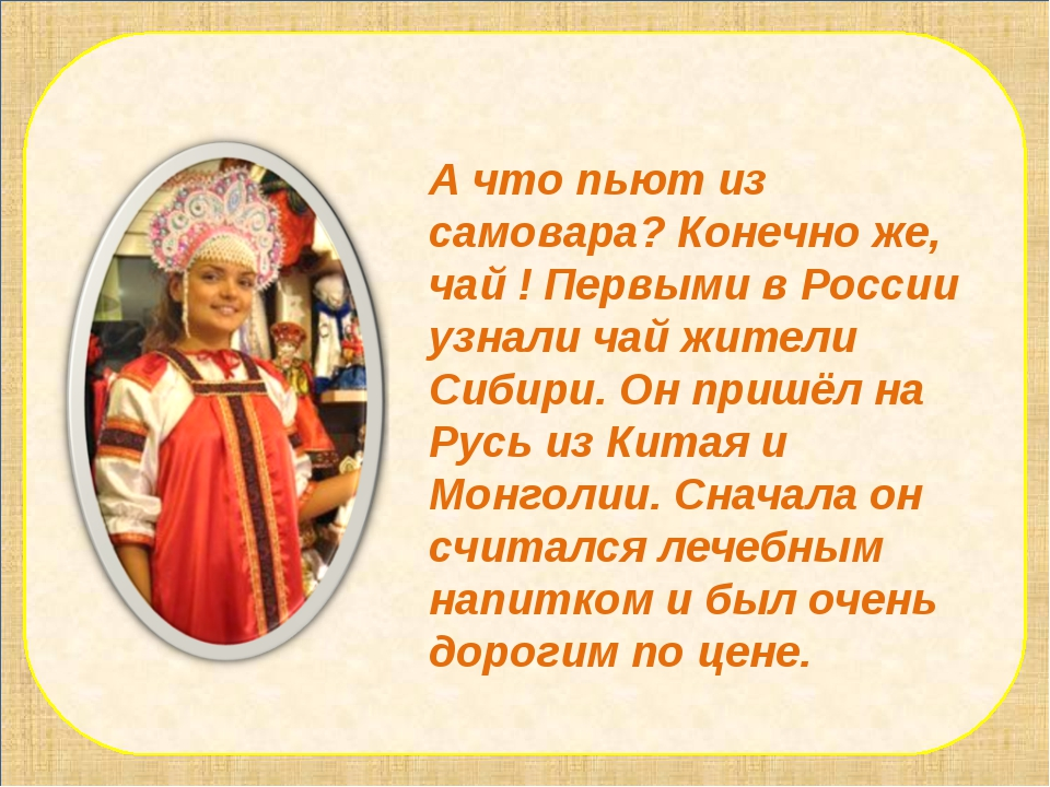 А что пьют из самовара? Конечно же, чай ! Первыми в России узнали чай жители...