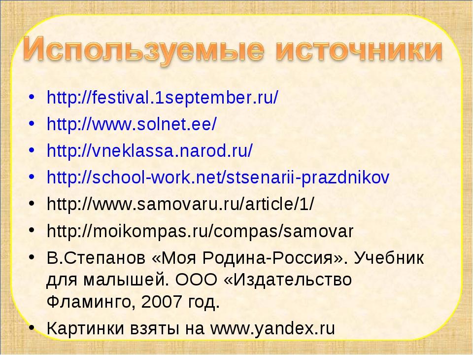 http://festival.1september.ru/ http://www.solnet.ee/ http://vneklassa.narod....