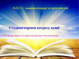№55 С.Қожанов атындағы орта мектеп Студенттермен кездесу кеші Кәсіби бағдар б
