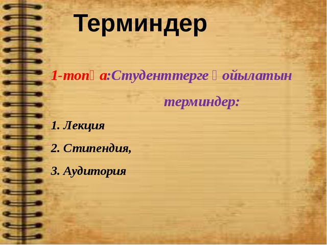1-топқа:Студенттерге қойылатын терминдер: 1. Лекция 2. Стипендия, 3. Аудитор...