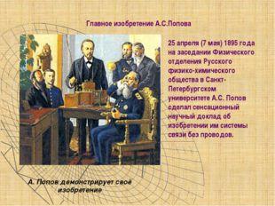 Главное изобретение А.С.Попова 25 апреля (7 мая) 1895 года на заседании Физич