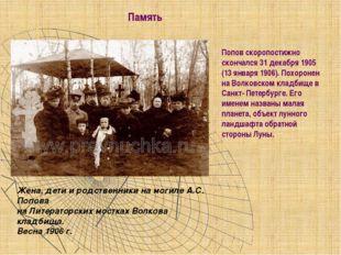 Жена, дети и родственники на могиле А.С. Попова на Литераторских мостках Волк