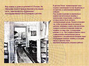 В детстве Попов отремонтировал часы-ходики и смонтировал из них будильник, и