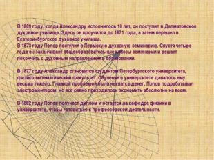В 1869 году, когда Александру исполнилось 10 лет, он поступил в Далматовское