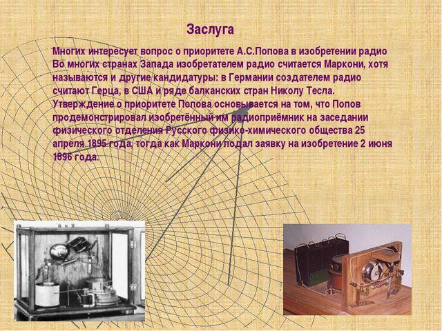 Многих интересует вопрос о приоритете А.С.Попова в изобретении радио Во мног...