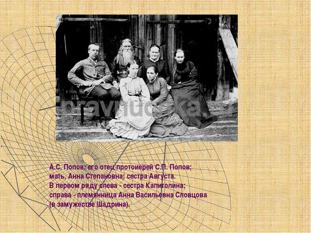 А.С. Попов; его отец протоиерей С.П. Попов; мать, Анна Степановна; сестра Авг...