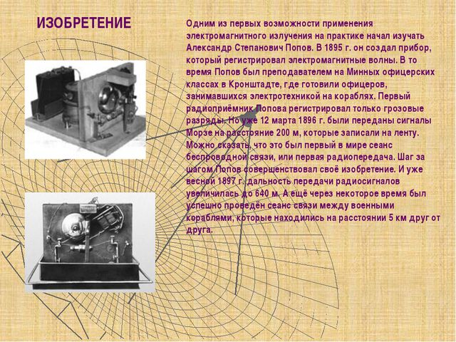 Одним из первых возможности применения электромагнитного излучения на практик...