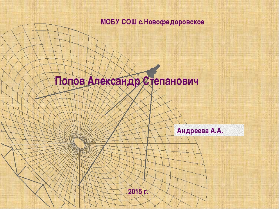 МОБУ СОШ с.Новофедоровское Попов Александр Степанович 2015 г. Андреева А.А.