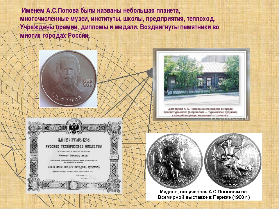 Именем А.С.Попова были названы небольшая планета, многочисленные музеи, инст...