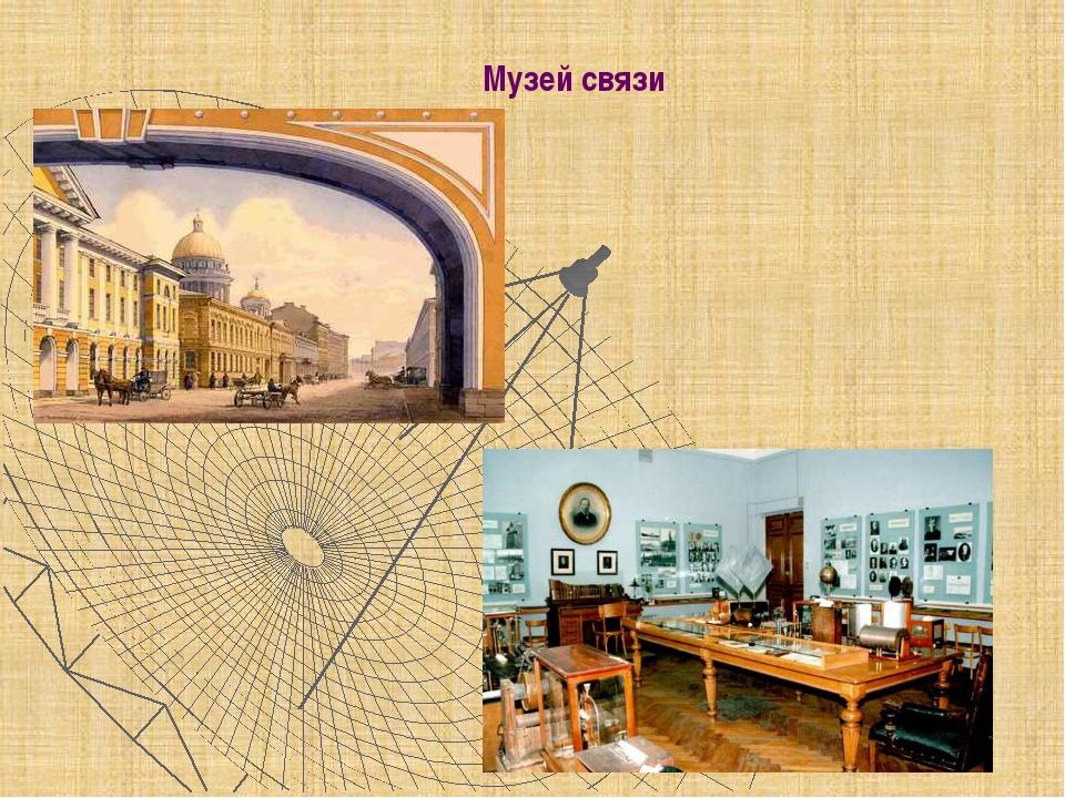Музей связи