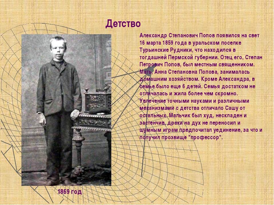 Детство Александр Степанович Попов появился на свет 16 марта 1859 года в ура...
