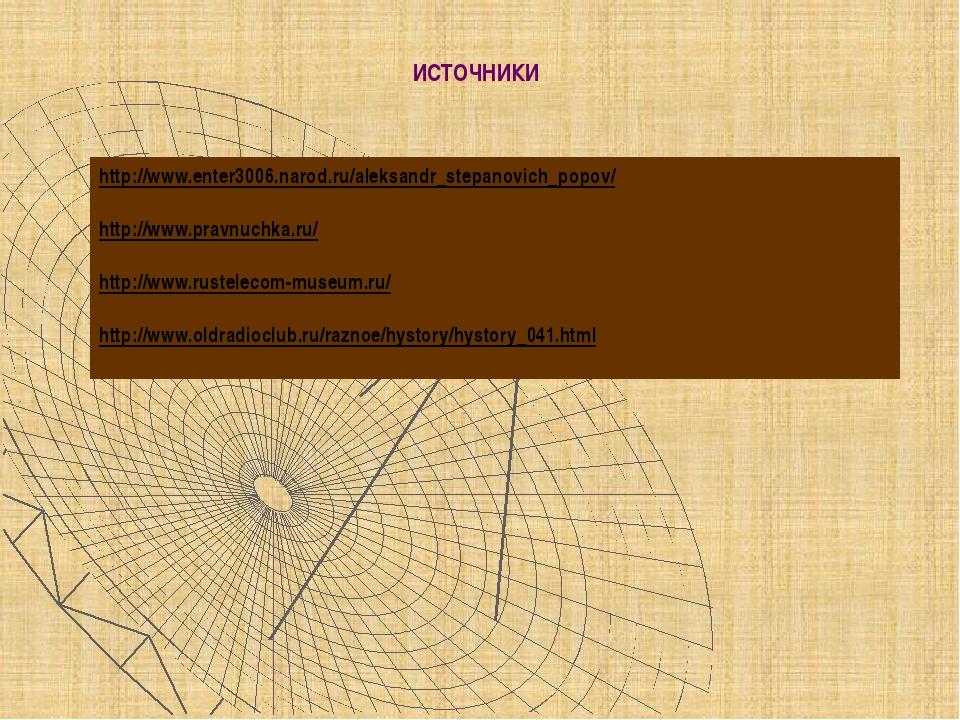 ИСТОЧНИКИ http://www.enter3006.narod.ru/aleksandr_stepanovich_popov/ http://w...