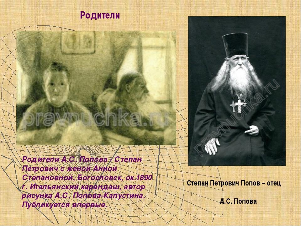 Родители А.С. Попова - Степан Петрович с женой Анной Степановной, Богословск...