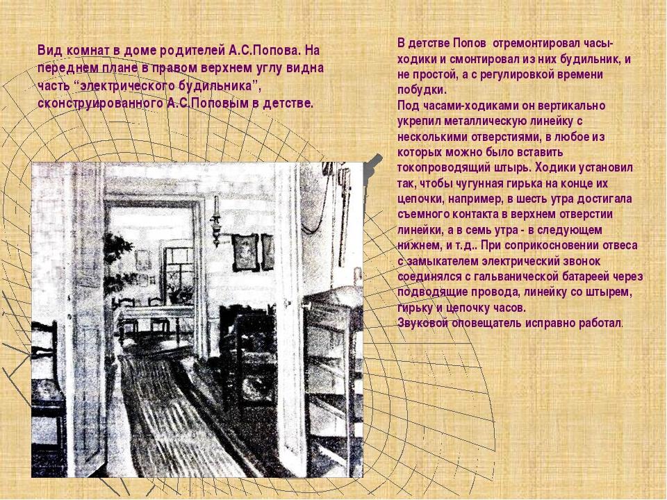 В детстве Попов отремонтировал часы-ходики и смонтировал из них будильник, и...