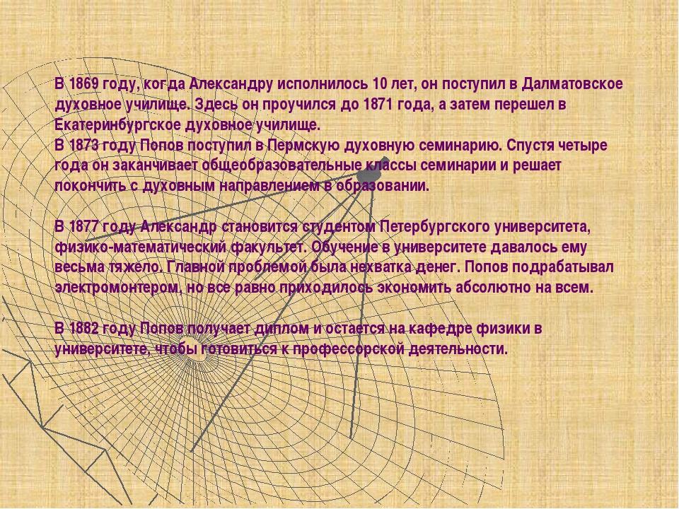 В 1869 году, когда Александру исполнилось 10 лет, он поступил в Далматовское...
