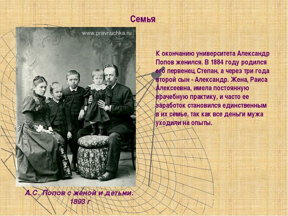 Семья А.С. Попов с женой и детьми. 1893 г К окончанию университета Александр...