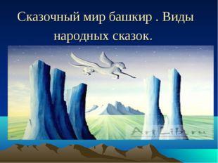 Сказочный мир башкир . Виды народных сказок.
