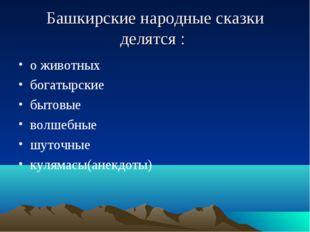 Башкирские народные сказки делятся : о животных богатырские бытовые волшебные
