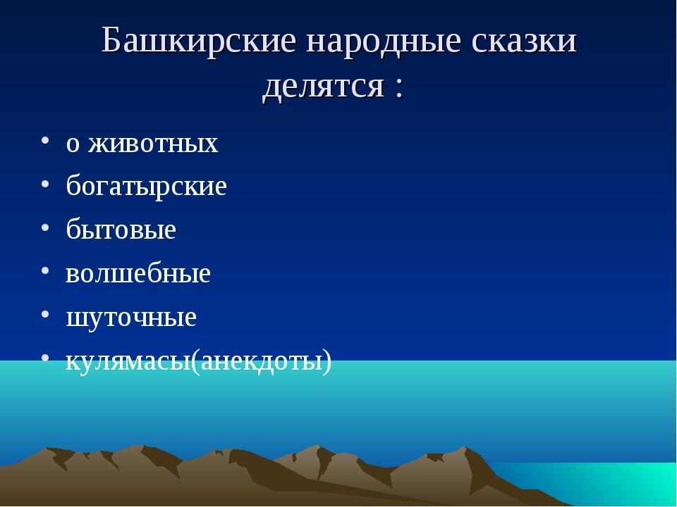 Башкирские народные сказки делятся : о животных богатырские бытовые волшебные...