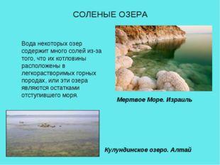 СОЛЕНЫЕ ОЗЕРА Вода некоторых озер содержит много солей из-за того, что их кот
