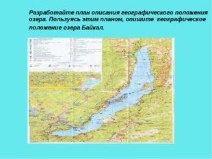Разработайте план описания географического положения озера. Пользуясь этим п