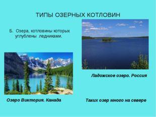 ТИПЫ ОЗЕРНЫХ КОТЛОВИН Б. Озера, котловины которых углублены ледниками. Таких