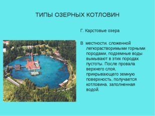 ТИПЫ ОЗЕРНЫХ КОТЛОВИН Г. Карстовые озера В местности. сложенной легкораствори