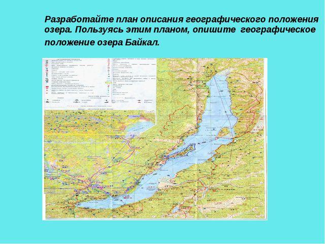Разработайте план описания географического положения озера. Пользуясь этим п...