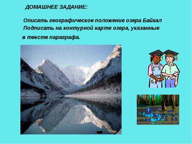 ДОМАШНЕЕ ЗАДАНИЕ: Описать географическое положение озера Байкал Подписать на...