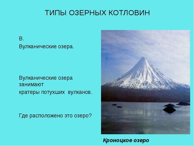 ТИПЫ ОЗЕРНЫХ КОТЛОВИН В. Вулканические озера. Вулканические озера занимают кр...
