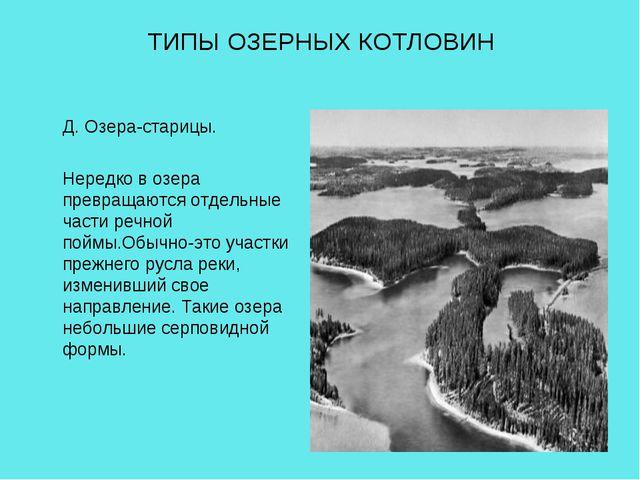 ТИПЫ ОЗЕРНЫХ КОТЛОВИН Д. Озера-старицы. Нередко в озера превращаются отдельны...