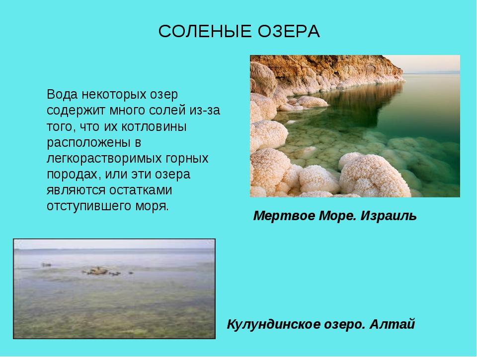 СОЛЕНЫЕ ОЗЕРА Вода некоторых озер содержит много солей из-за того, что их кот...