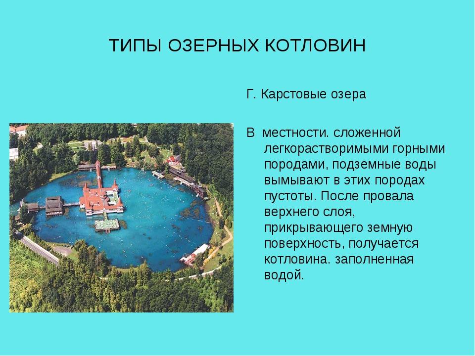 ТИПЫ ОЗЕРНЫХ КОТЛОВИН Г. Карстовые озера В местности. сложенной легкораствори...
