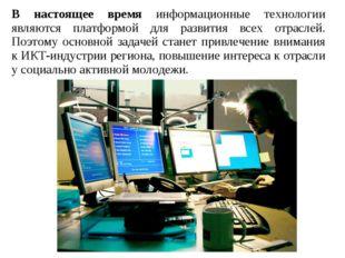 В настоящее время информационные технологии являются платформой для развития